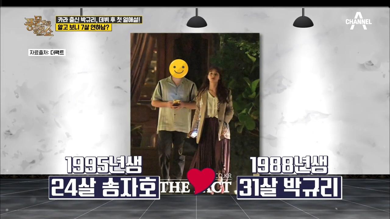 ▶특보◀ 카라 박규리 첫 열애설! 상대는 7살 연하 *....