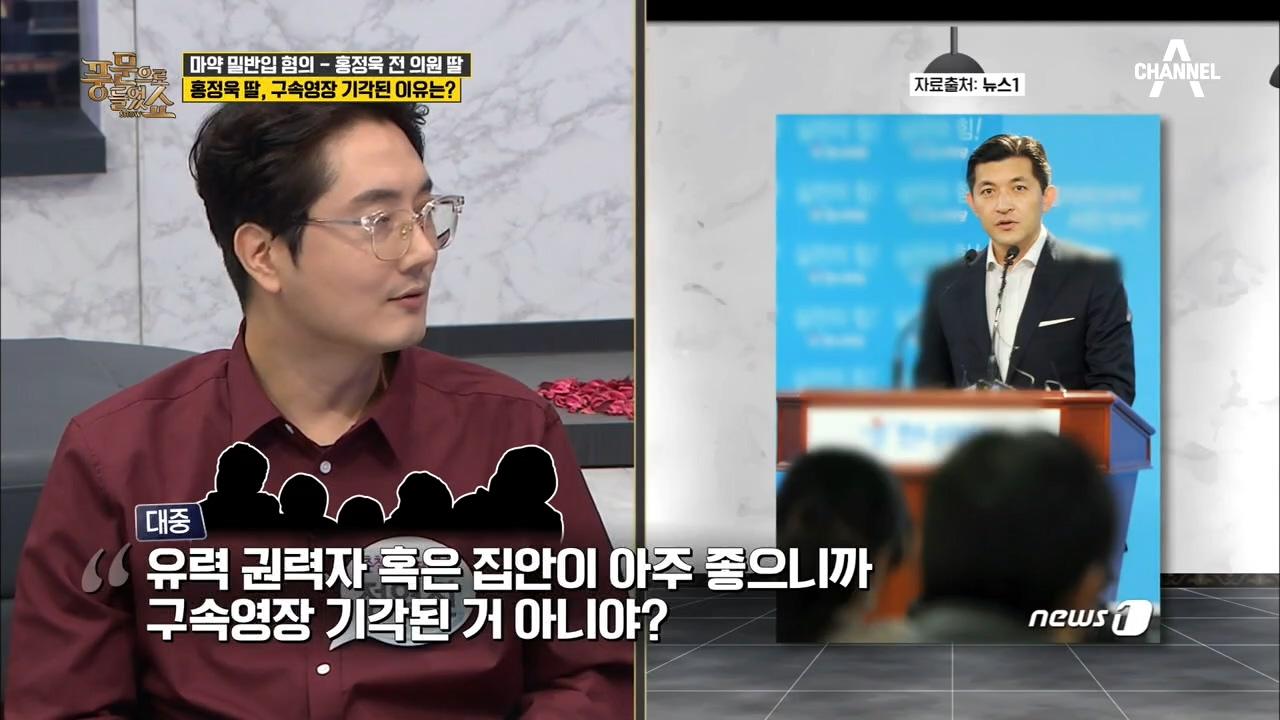 미성년자가 마약 운반을?ㄷㄷ 홍정욱 딸, 구속영장 기각....