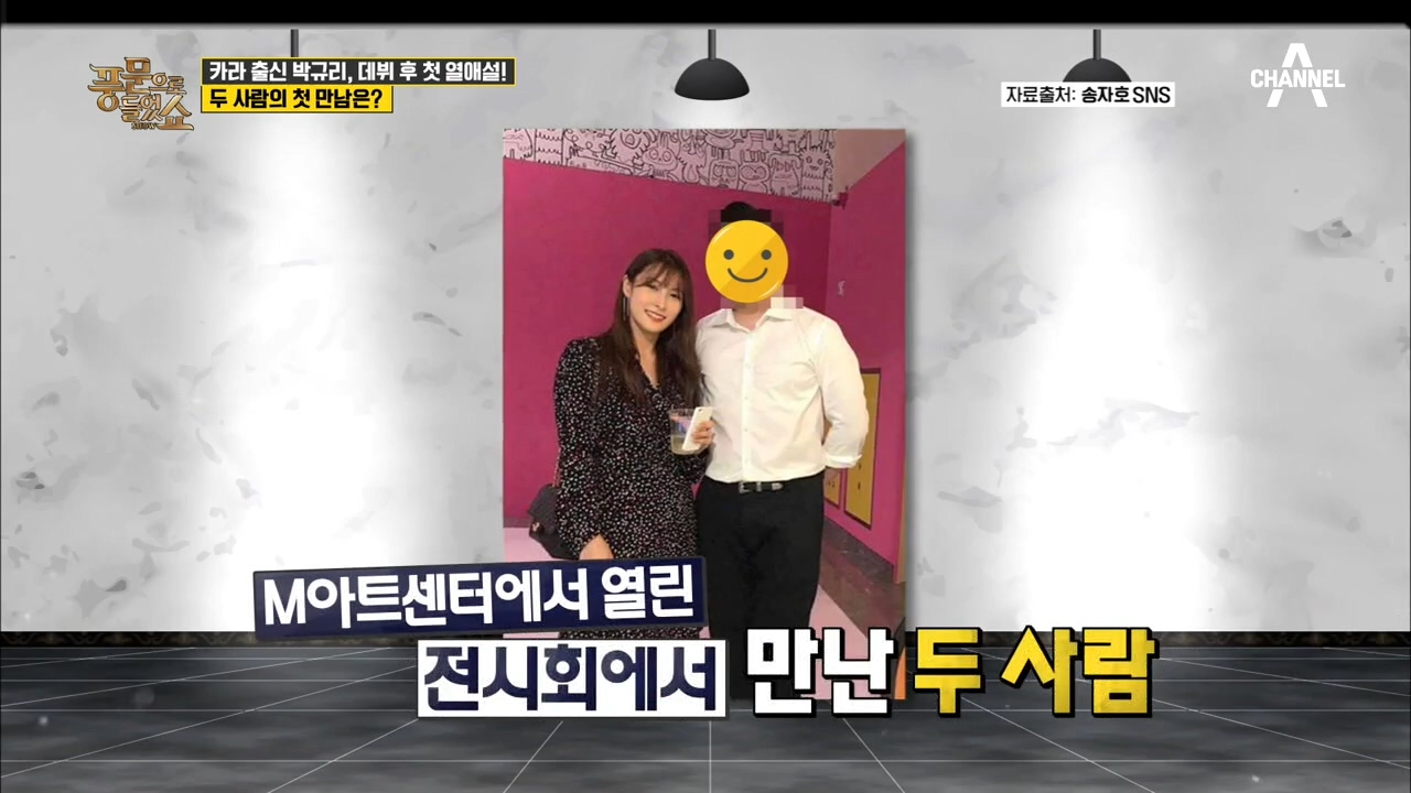 ※솔로주의※ 카라 박규리가 재벌 3세 남자친구를 만난 ....