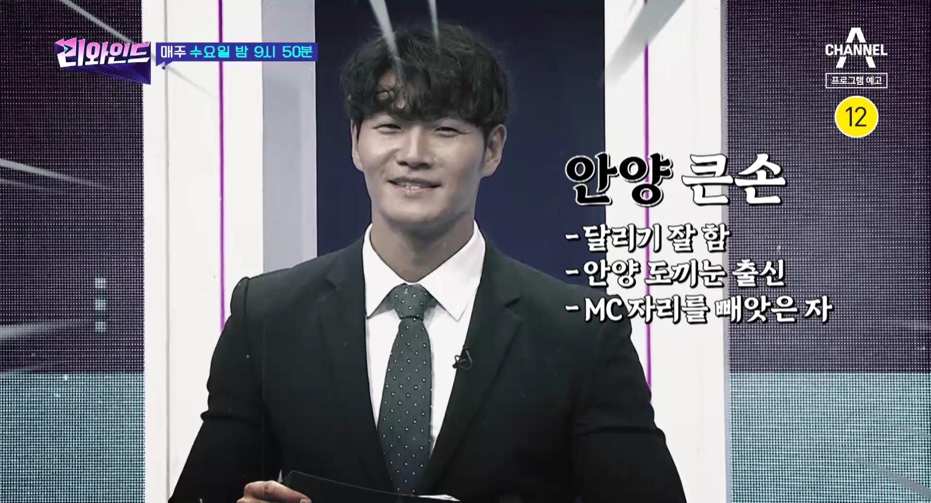 [예고] '원조 큰손'김성주를 위협하는 '안양 큰손' ....