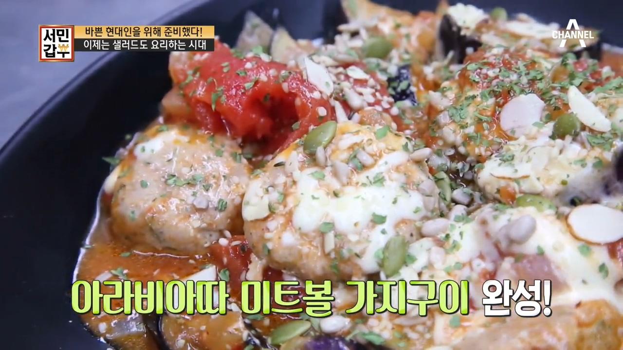 서민갑부 249회