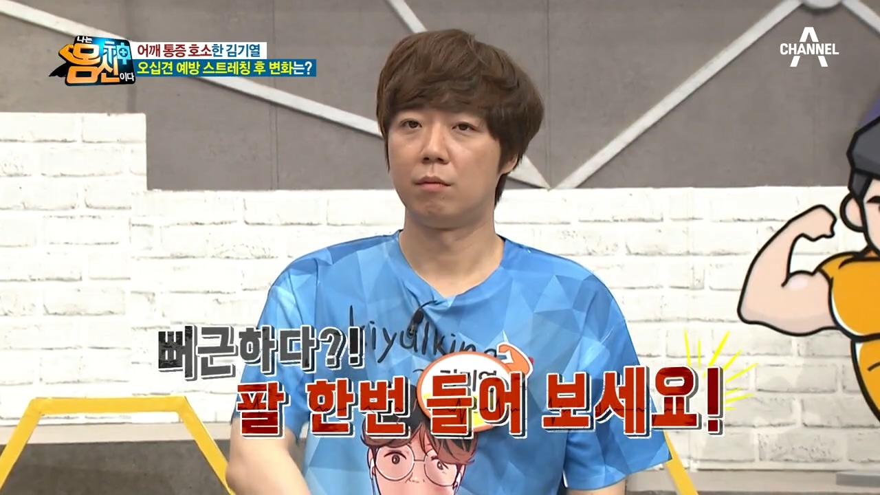 어깨 통증을 호소하던 개그맨 김기열... 오십견 예방 스트레칭 후 변화는?!