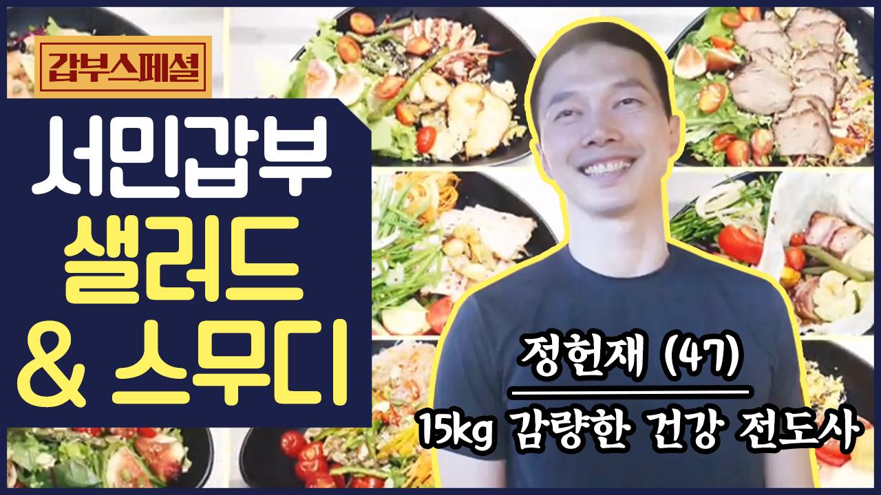 [갑부 스페셜] 연 매출 5억 샐러드 맛집으로 소문난 ....