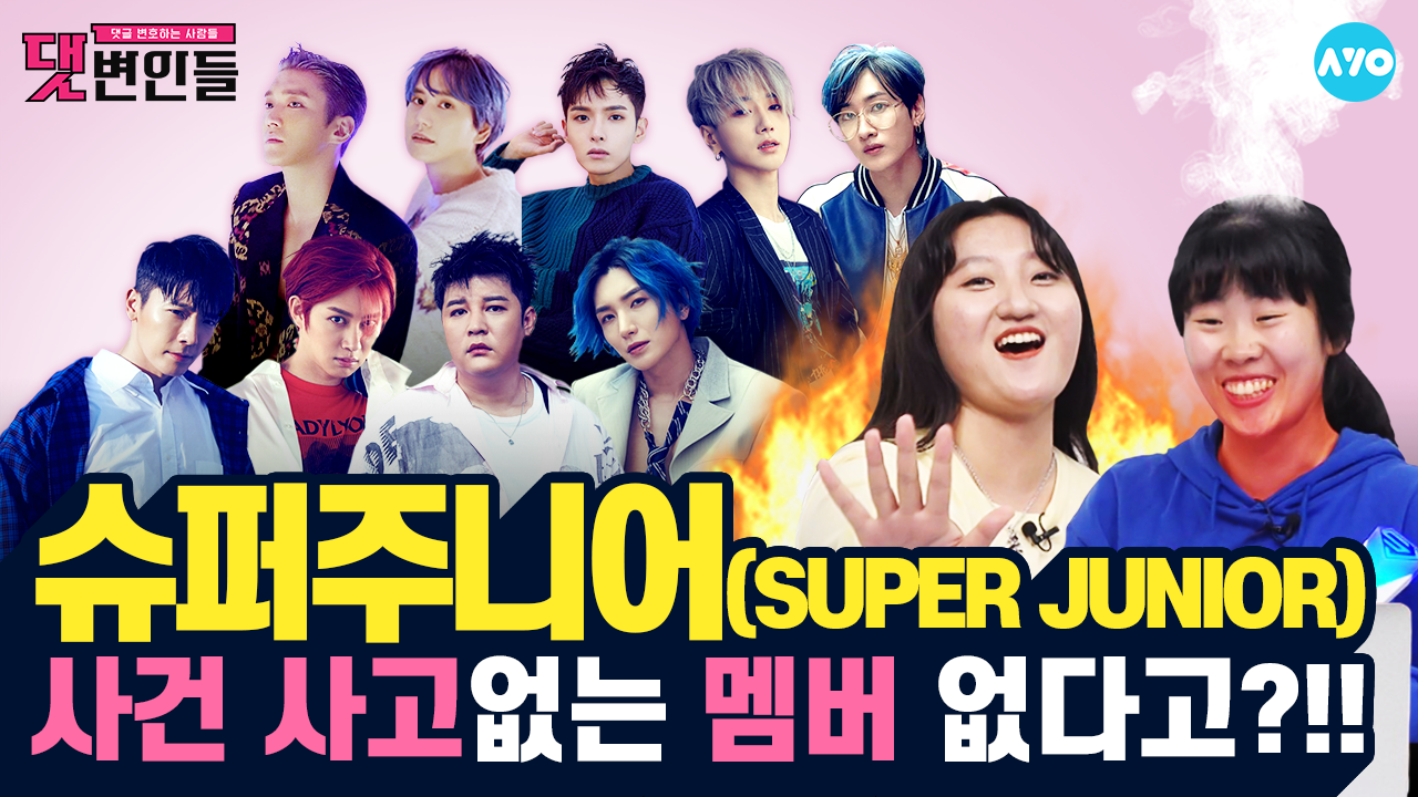[슈주 2탄] 데뷔 15년차 슈퍼주니어의 컴백! 악플 ....