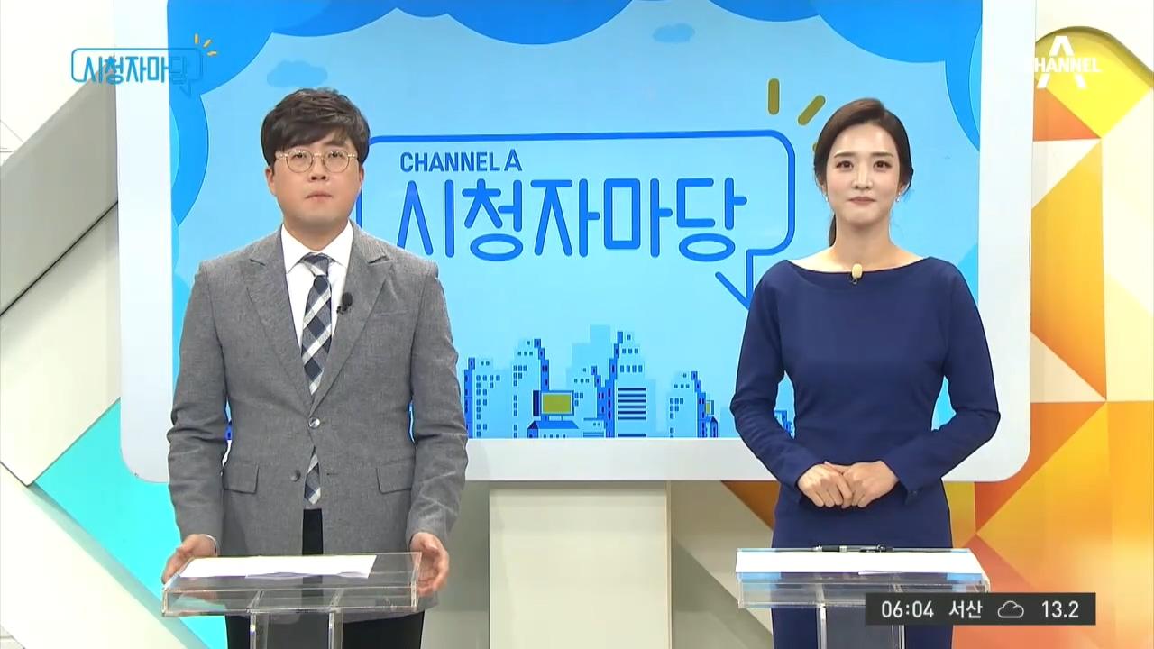 채널A 시청자 마당 410회