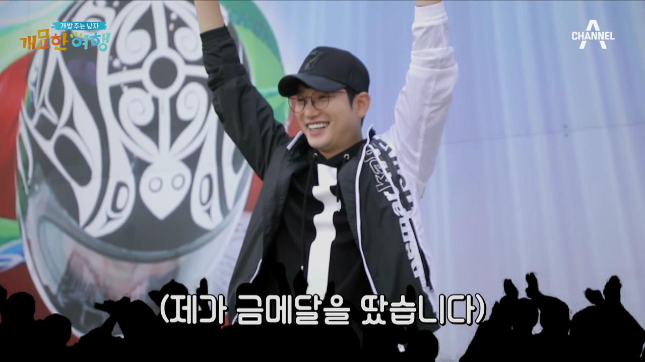 [선공개] 여심 강탈 세계 랭킹 1위 금메달! 박.시.....