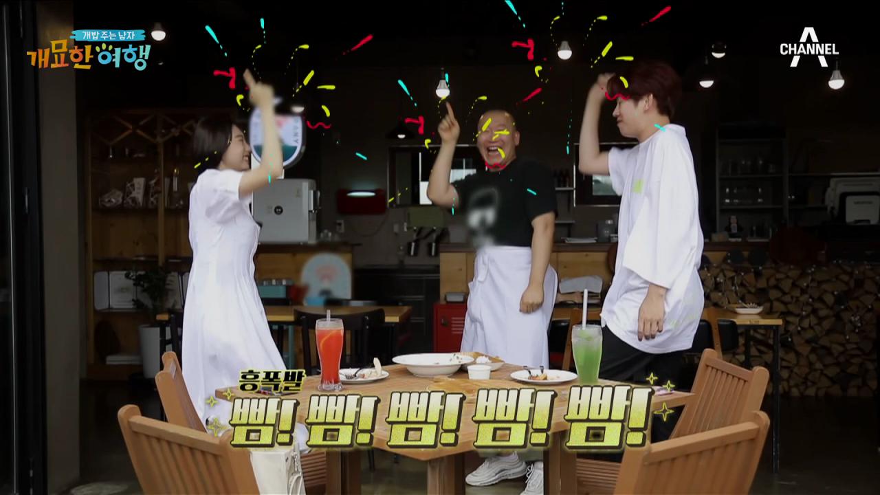 [선공개] 치즈 먹다 흥 폭발! 빰빰빰빰♬ 소혜의 'P....