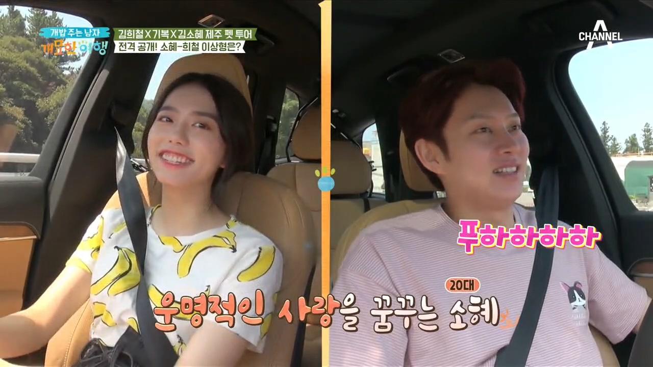 ★전격공개★ 펭귄 소혜와 희철의 이상형은?!
