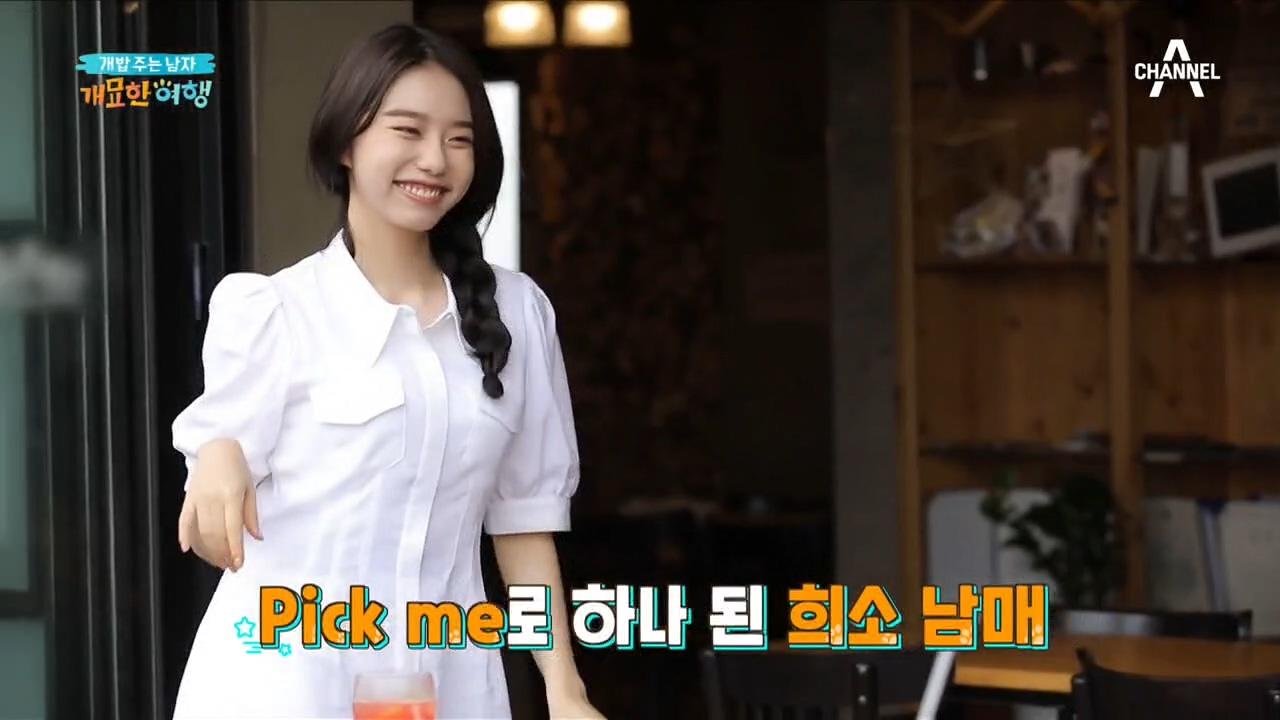 희철을 위한 ★소혜의 공연★ 그녀의 깜짝댄스는?!