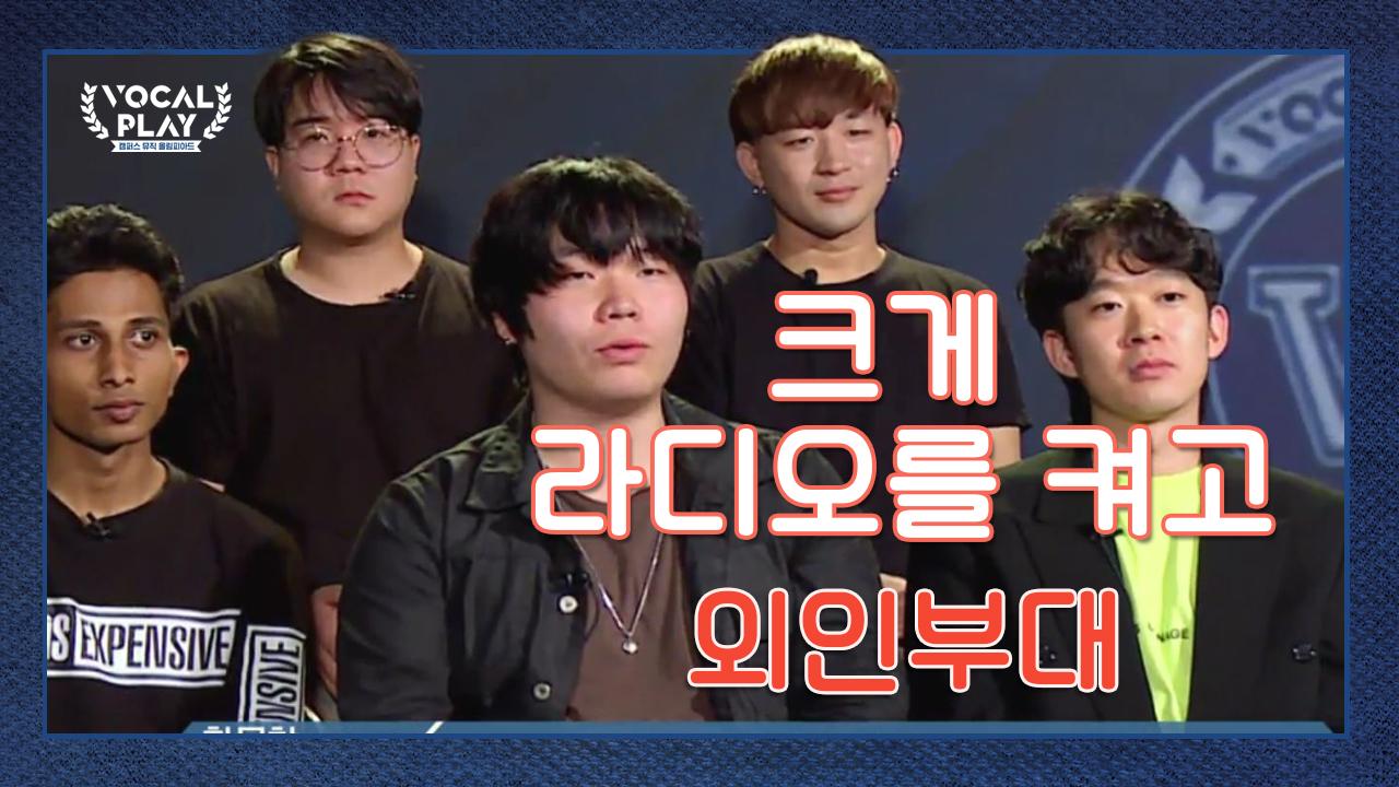 ♨열광의 도가니♨ 한국외대 록스프릿 '외인부대'의 '크....