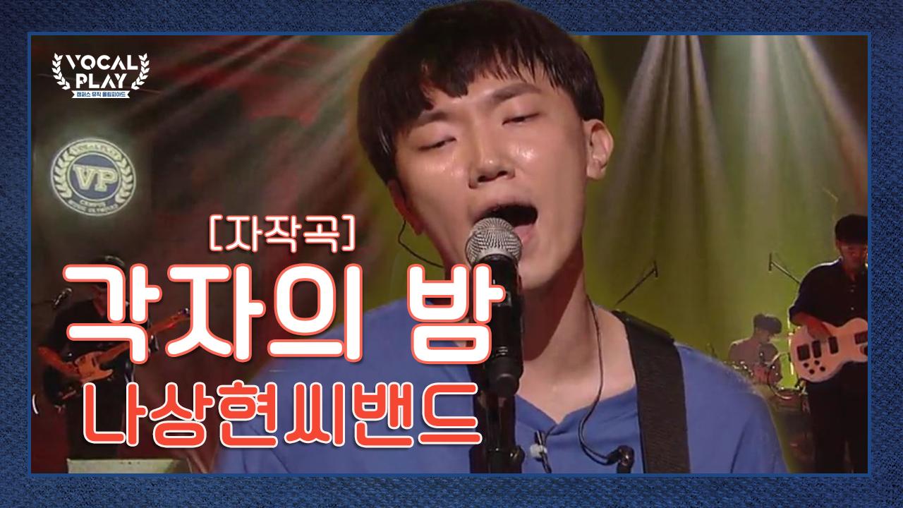 (입.틀.막) ↖노래 美쳤다!↗ 서울대 '나상현씨밴드'....