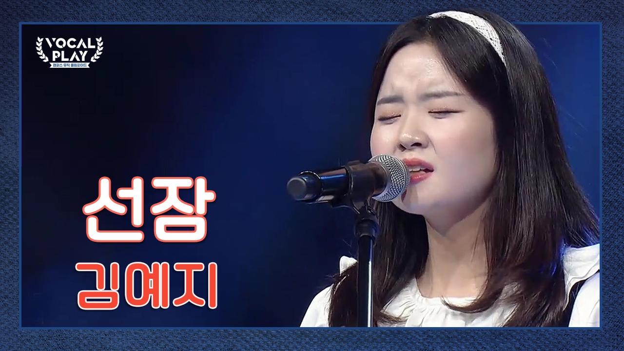 요들녀의 반전매력..♥_♥ 한양대 순수 보이스 '김예지....