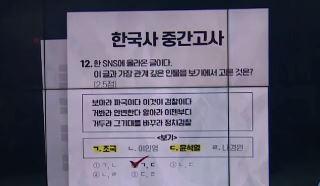 [화나요 뉴스]한국사 시험 문제 정답은 '조국·윤석열'....