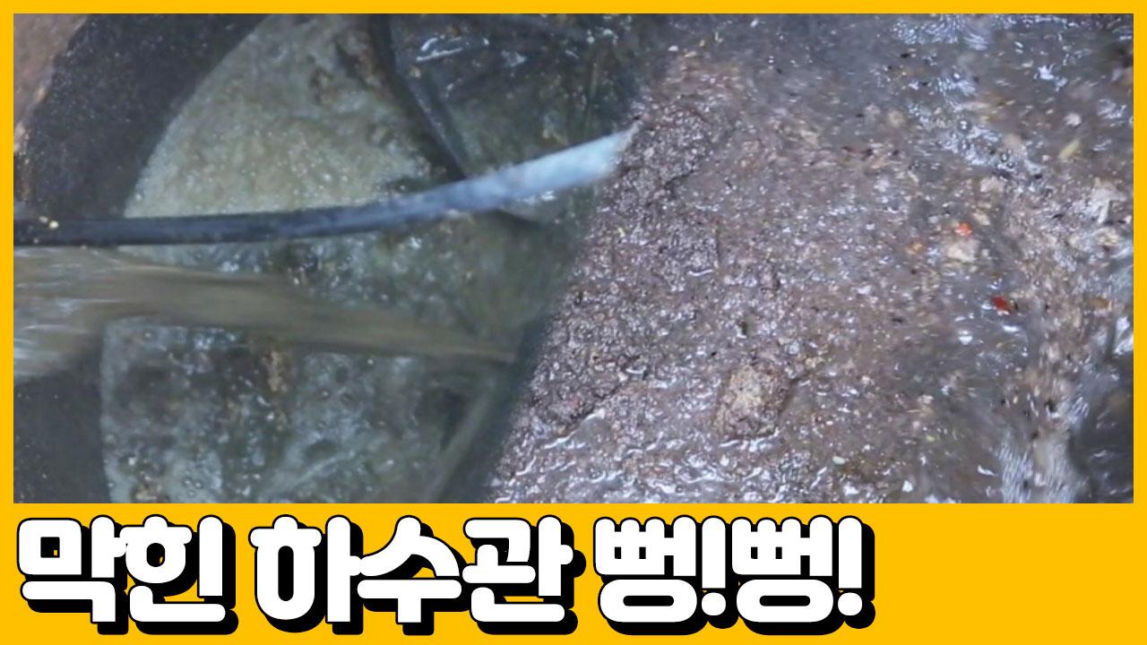 [선공개] #안본_눈_삽니다 학교 안 하수구를 열어봤더니 생긴 일! 보고도 믿을 수 없는 오물의 양!