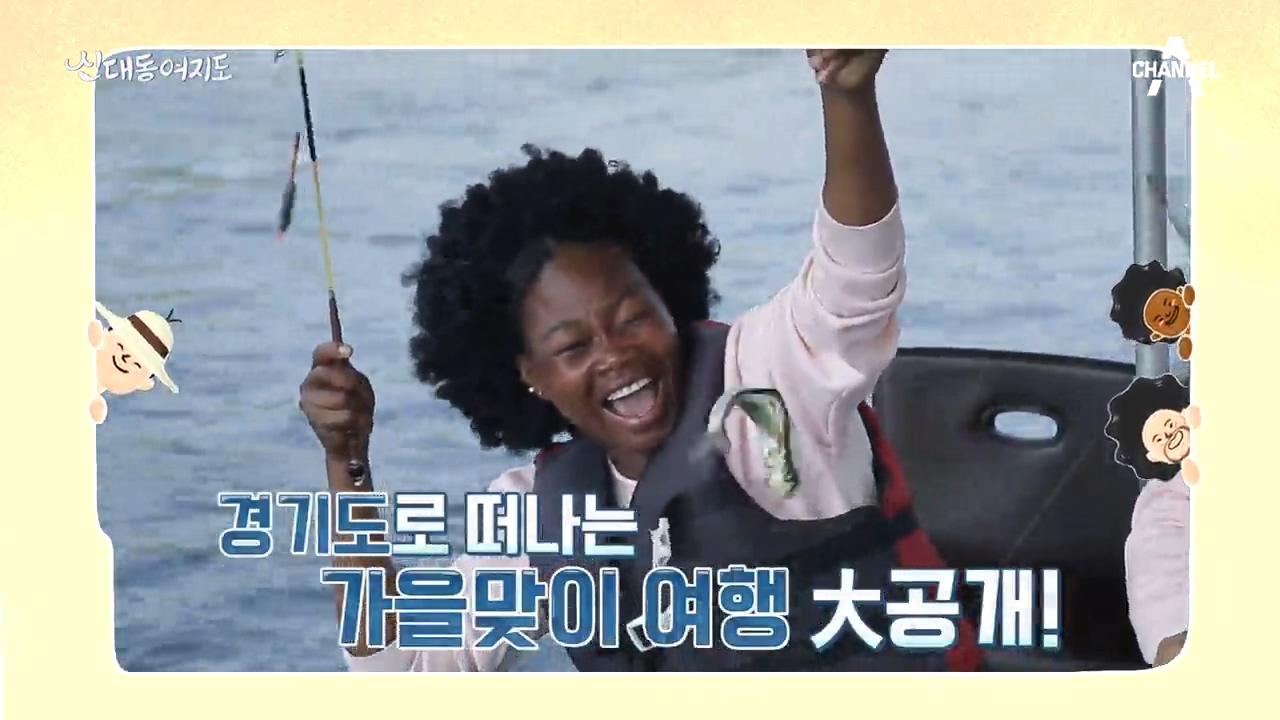 신대동여지도 314회