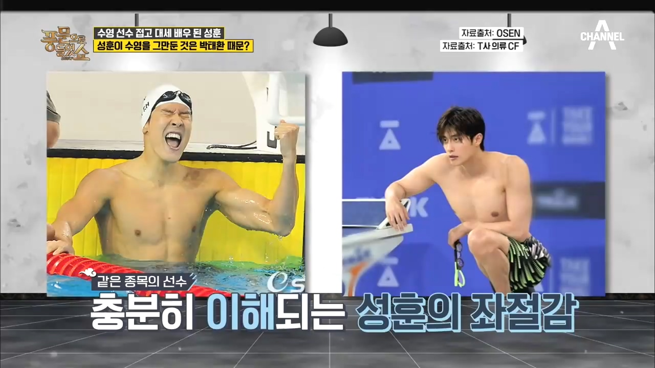 만찢남이 된 *성훈*! 그가 수영 포기 이유는 OOO 때문?