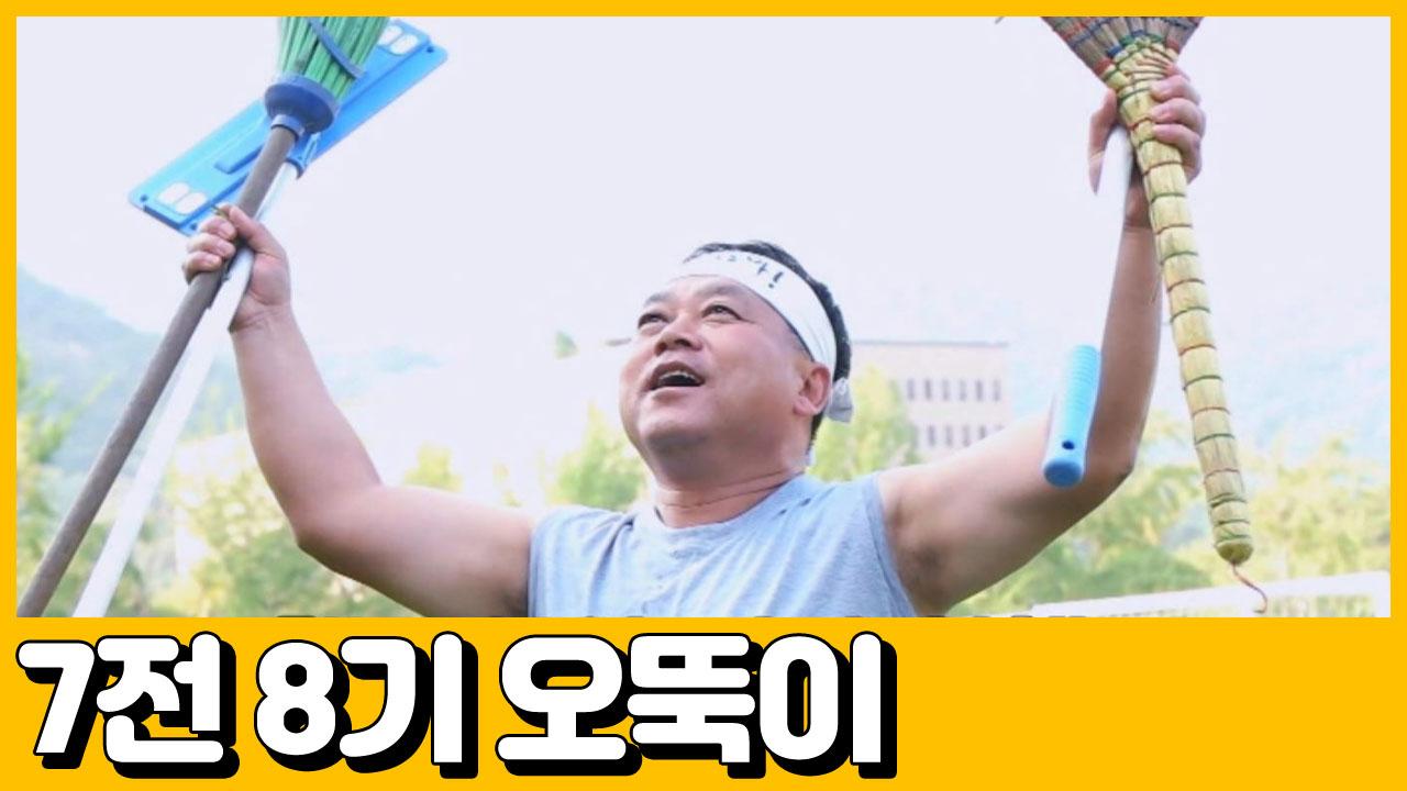 [선공개] (프롤로그) 극비공개! 실패의 신, 억 소리....