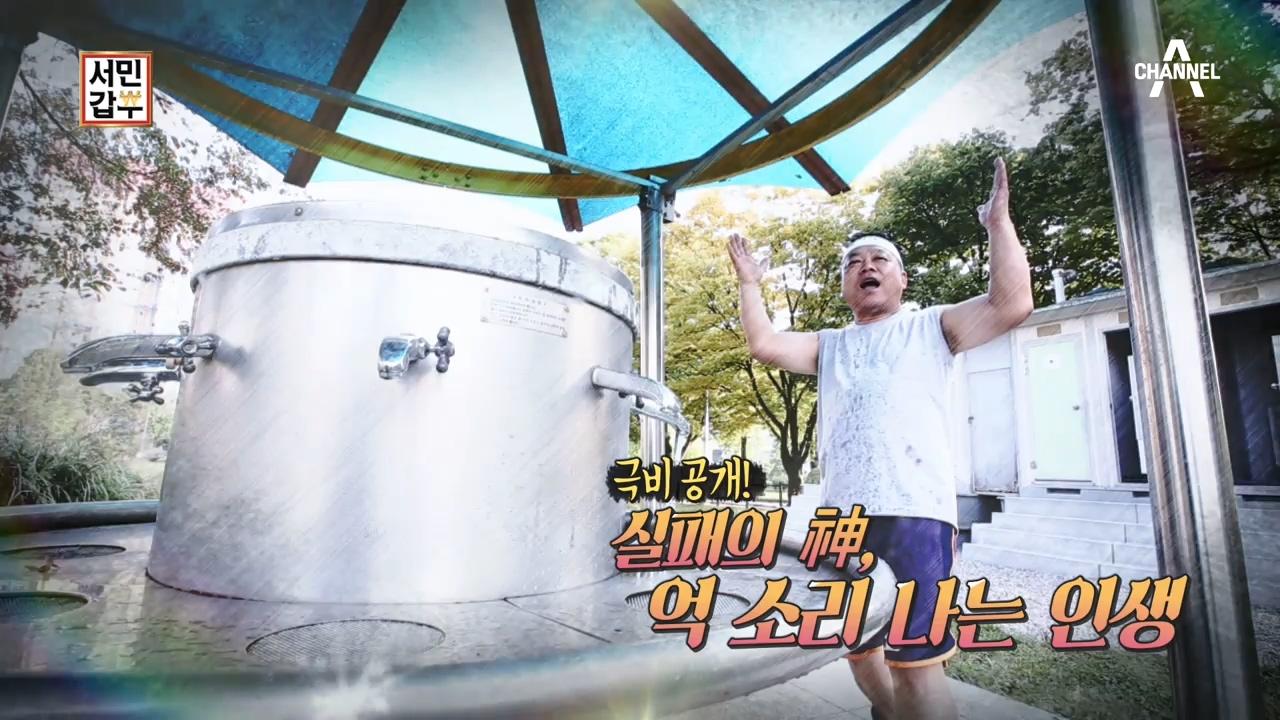 서민갑부 250회
