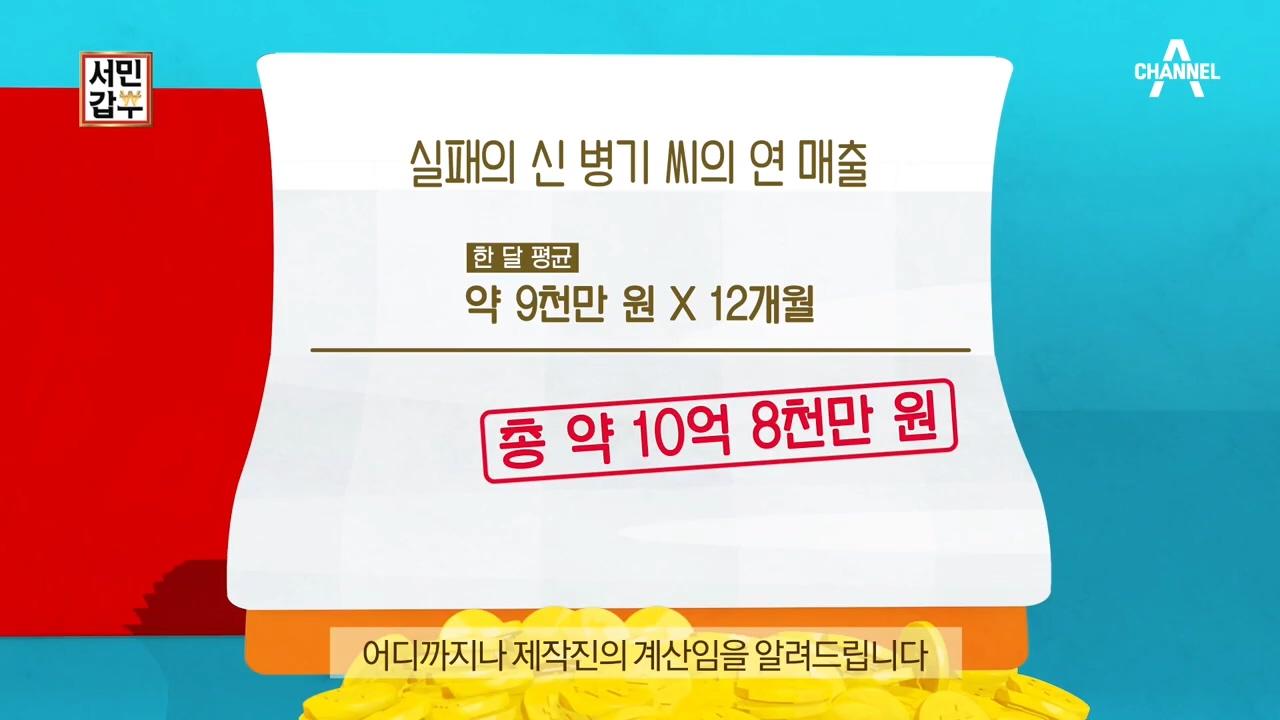 ★연 매출 약 11억 원★ 세상 시원한 병기 씨의 하수....