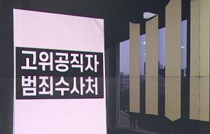 """""""정권교체 때마다 공수처가 편향 구성""""…검찰 내부 반발"""