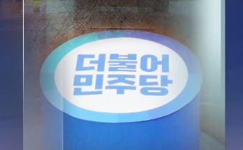 """""""이게 우리 수준""""…조국 떠나니 민주당 내부서 자성론"""