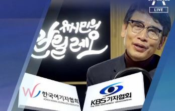 "KBS 기자들, 알릴레오 성희롱 비판…""사과 이상의 책...."