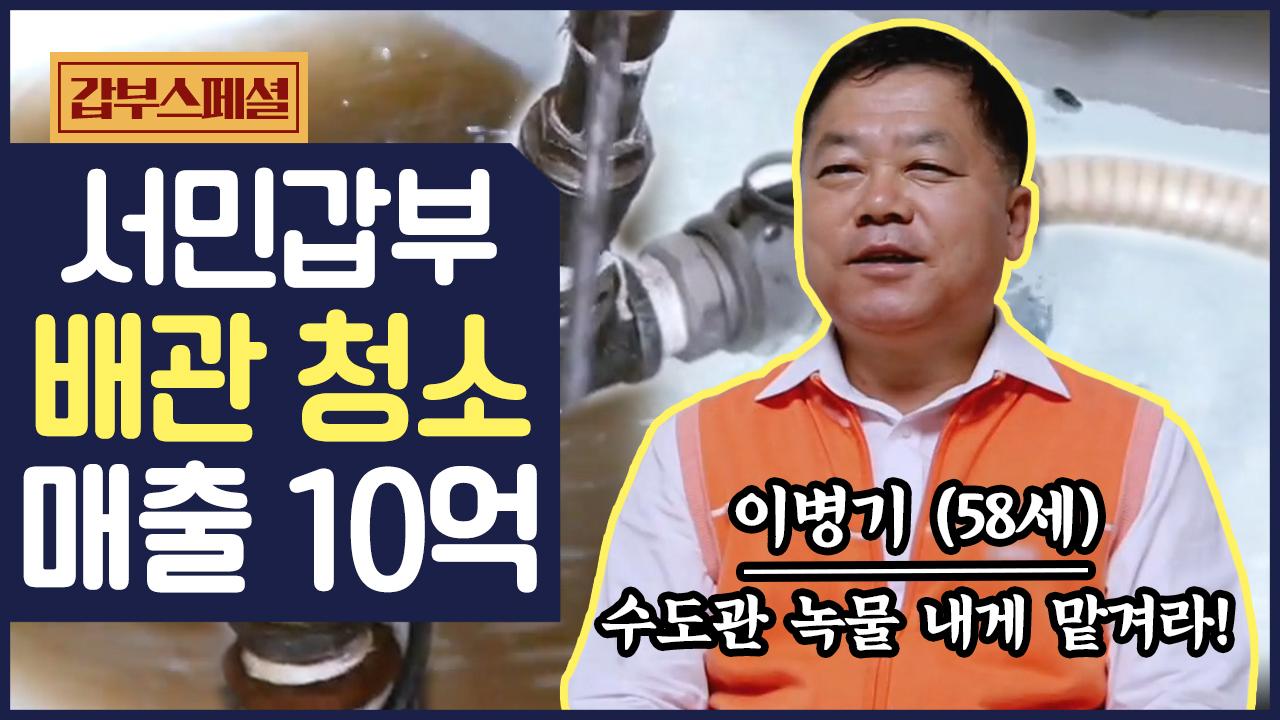 [갑부 스페셜] 연 매출 10억 배수관 청소의 달인! ....
