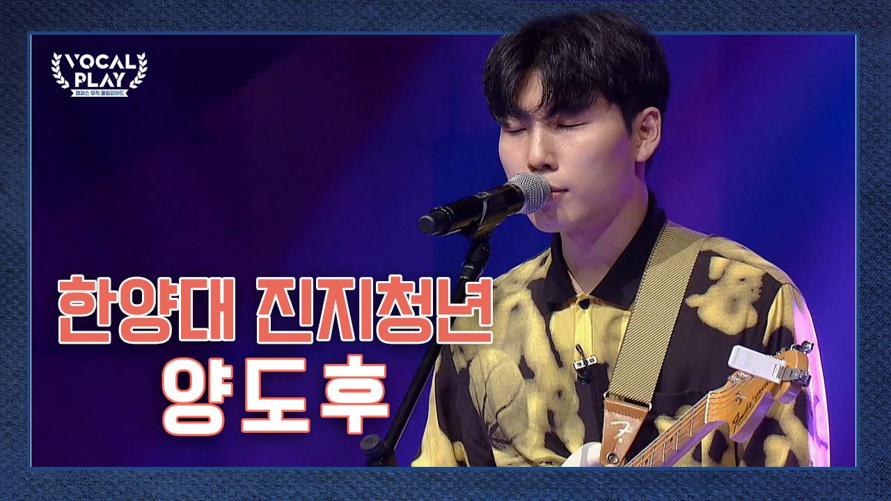 [선공개] 한양대 명품보이스! 진지청년 양도후