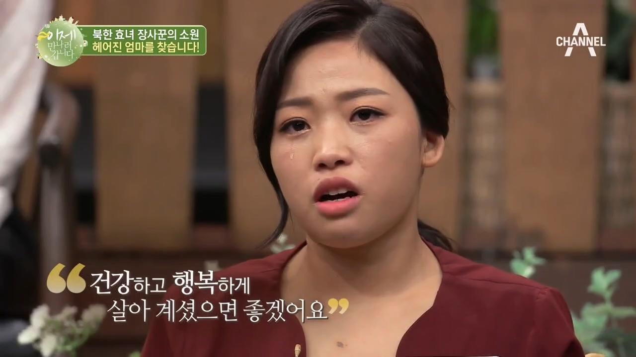 북한 효녀 장사꾼의 소원..헤어진 엄마를 찾습니다!