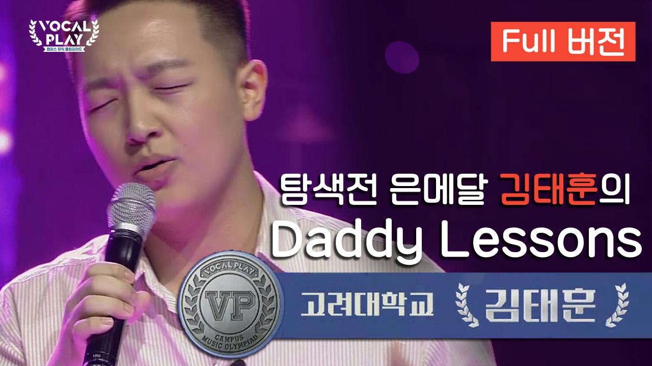 [Full버전] 탐색전 은메달★ 고려대학교 김태훈의 'Daddy Lessons'