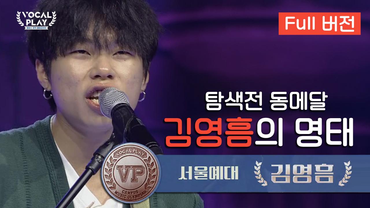 [Full버전] 탐색전 동메달★ 서울예술대학교 김영흠의....