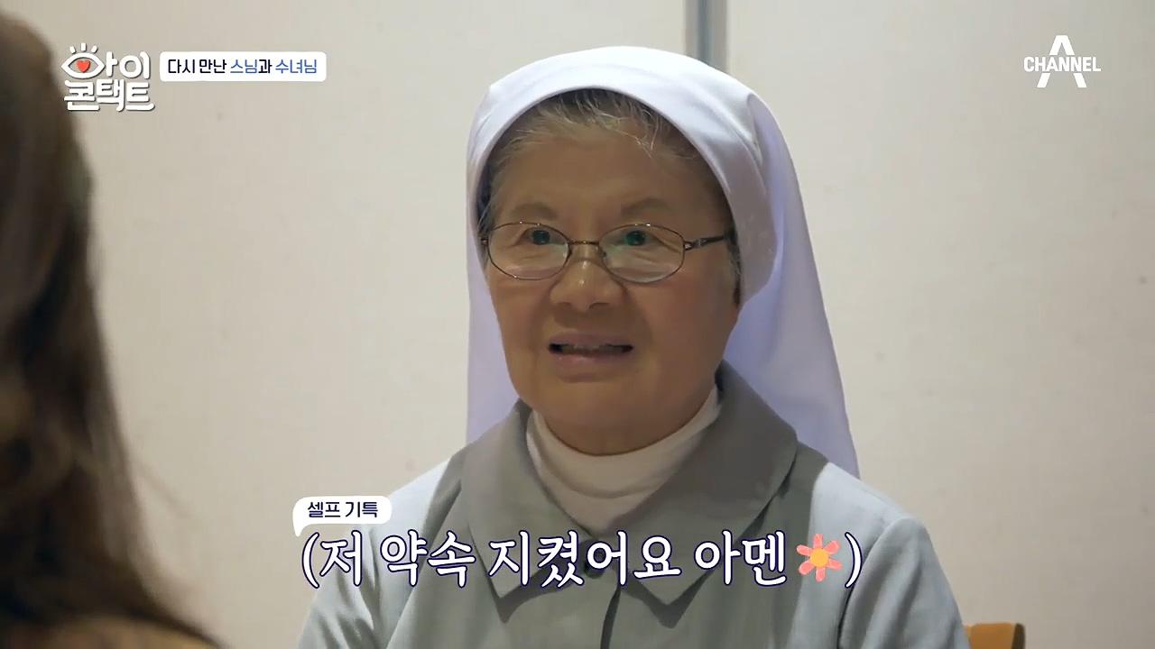 [다시 만난 스님과 수녀님] 지각쟁이 수녀님, 이번에는....