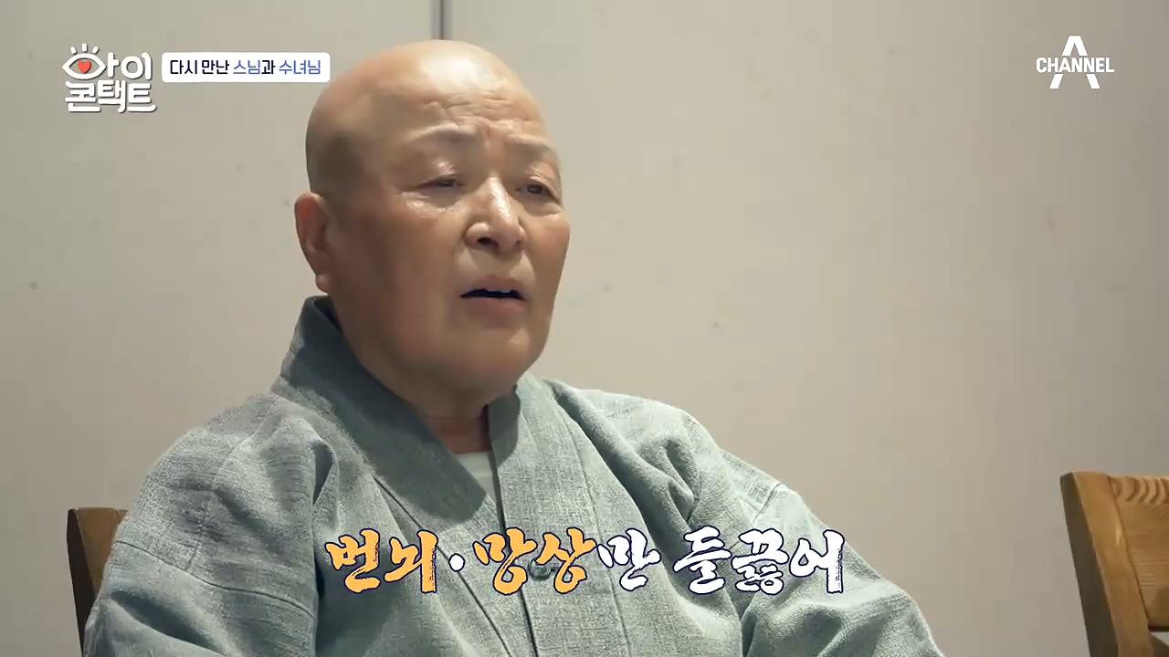 ★완벽한 동상이몽★ 드라마에 빠졌다는 수녀님VS번뇌, ....