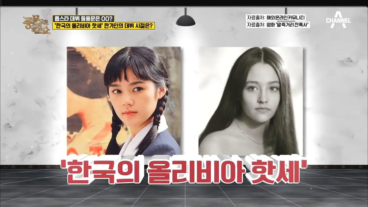 '한국의 올리비아 핫세' 한가인의 데뷔 시절은?