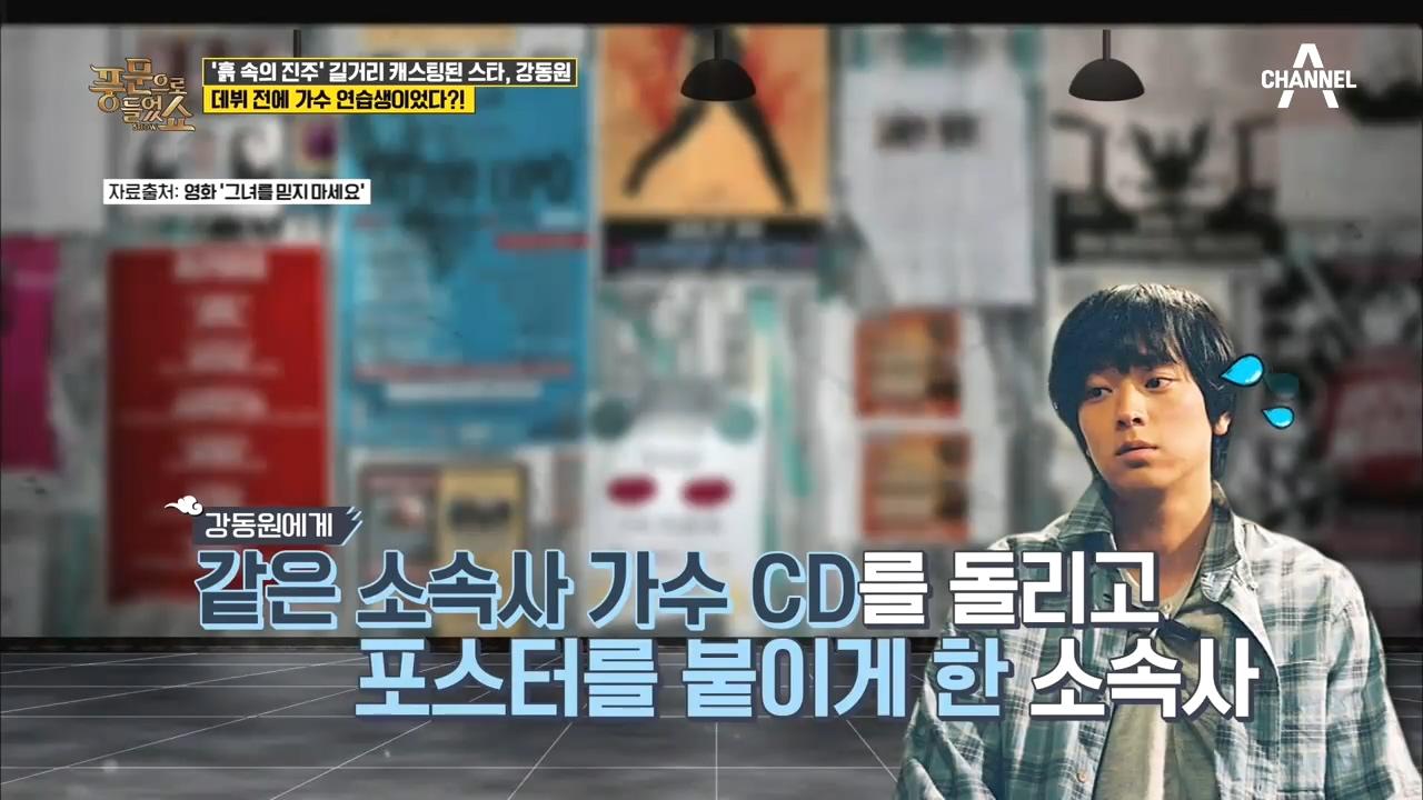 ※충격※ 비율 천재 강동원, 데뷔 전에 가수 준비생이었....