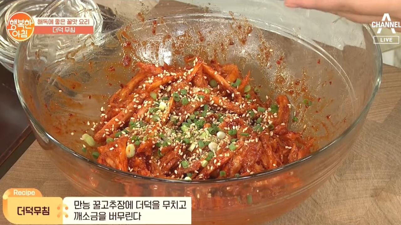 해독에 좋은 꿀맛 요리 [더덕 무침] 레시피 '만능꿀고....