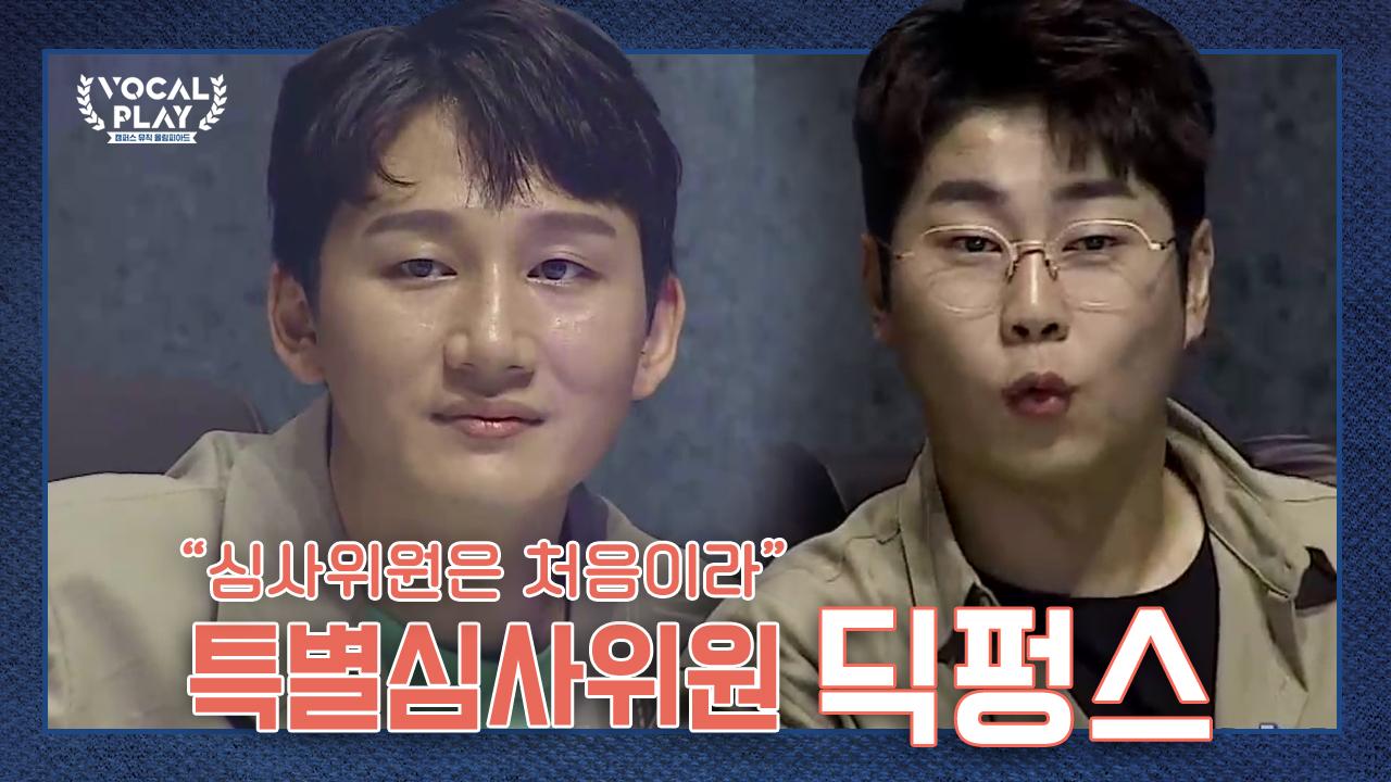 [선공개] 특별심사위원 딕펑스!