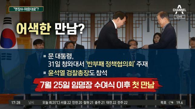 조국 사퇴·정경심 구속 뒤…文, 윤석열과 공개 만남