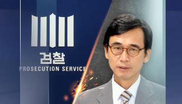 '조국 수사팀'에 유시민 배당한 이유…증거인멸 관여 수....