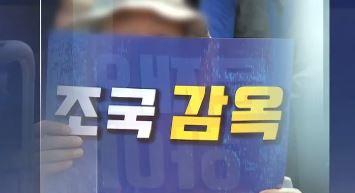 """""""조국 구속""""·""""공수처법 폐지""""…광화문 대규모 철야집회"""