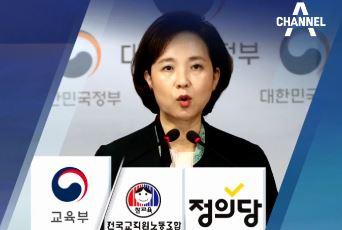 """""""정시확대, 고소득층·강남 유리""""…전교조·정의당도 반대...."""