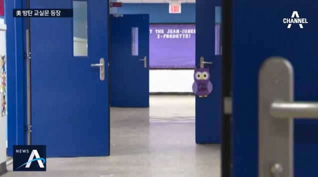 미국 학교 총기 난사 늘자…교내 '방탄 교실문' 등장
