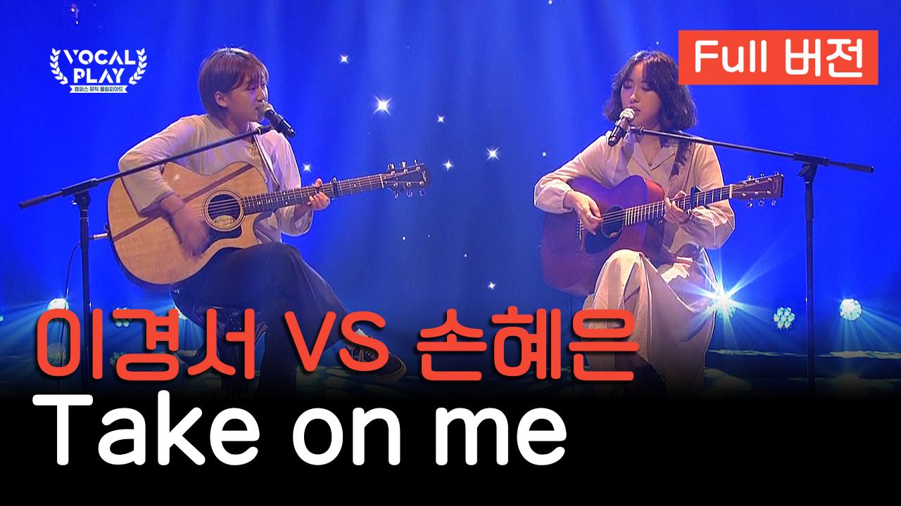 [Full버전] 서울예대 이경서 VS 서울예대 손혜은,....