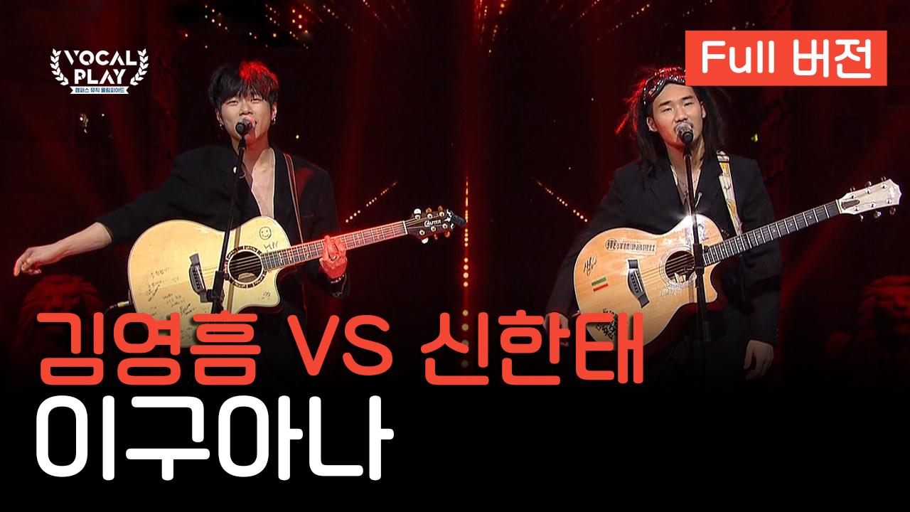 [Full버전] 서울예대 김영흠 VS 호원대 신한태, ....