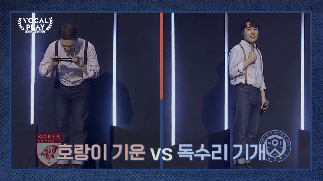 '고려대 김태훈VS연세대 황남일'의 대결에 흥분한(?)....