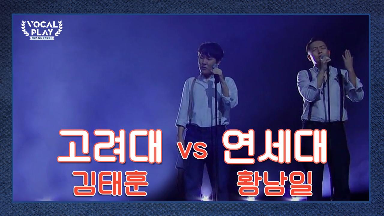 연대와 고대 대통합의 현장♥ 고려대 '김태훈'VS연세대....