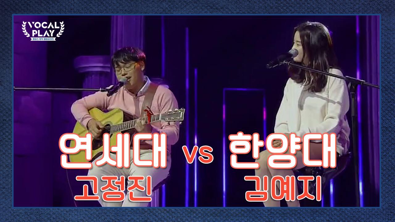 정기고&소유의 '썸'을 잇는 듀엣곡! 연세대 '고정진'....