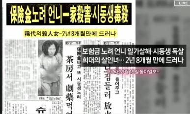 [판결의 재구성]보험금 노린 살인 1호 사건
