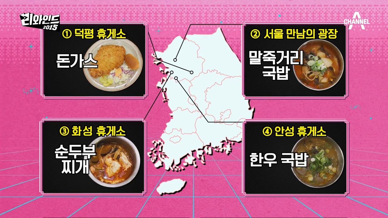 ★응답하라 2015★ 4개의 휴게소 대표 메뉴 중 가장....