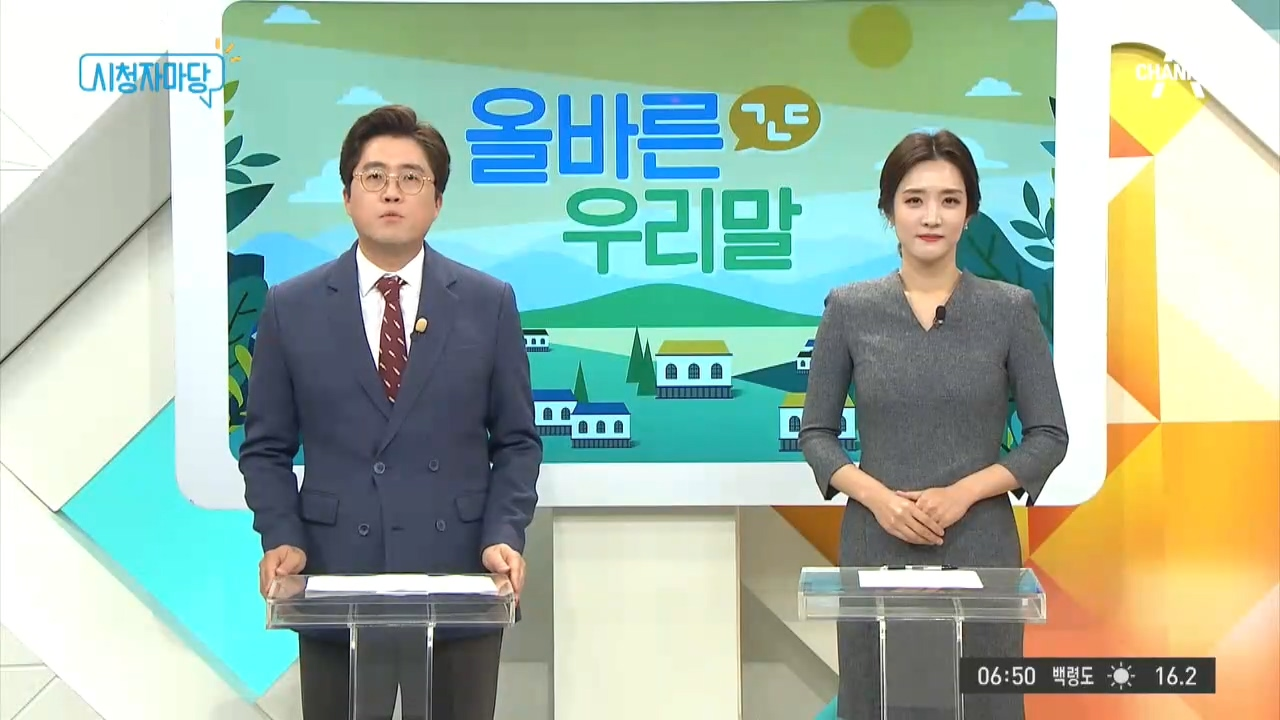 채널A 시청자 마당 413회